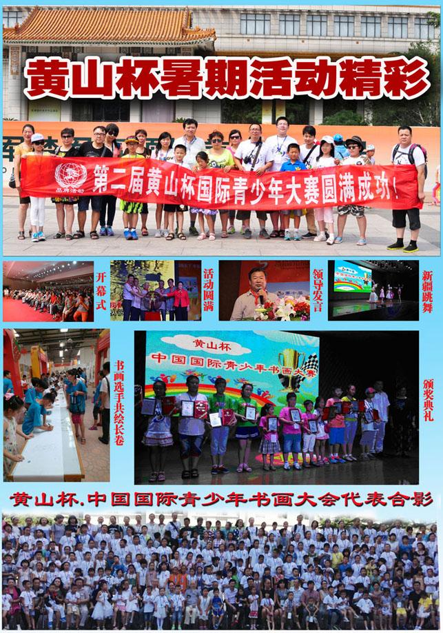 http://www.hsshss.com/upload/黄山杯.中国国际青少年书画大赛画展圆满落幕!